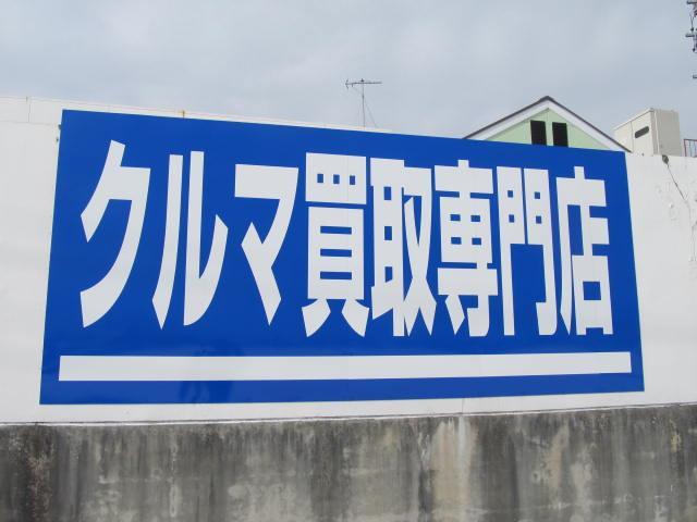 アクセルオート梓川店 (株)アクセル(3枚目)