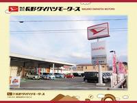 (株)長野ダイハツモータース 佐久臼田店