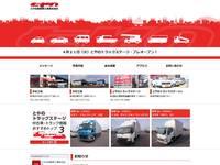 新潟の中古車販売店 とやのトラックステージ とやの自動車工業(株) トラック市 新潟中央店