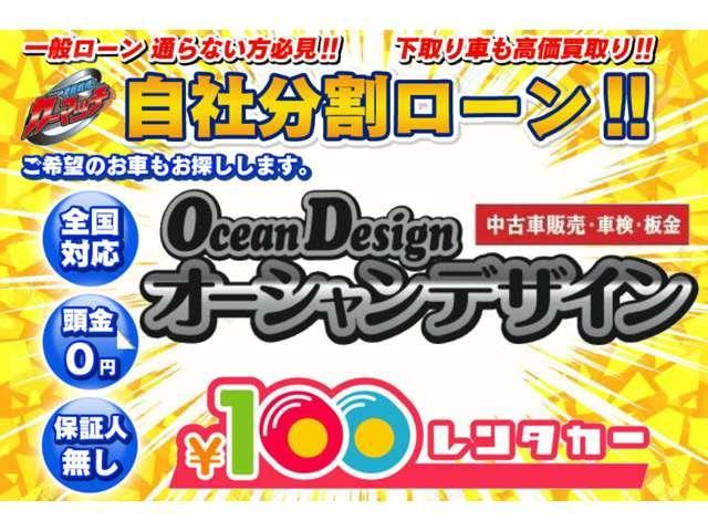 オーシャンデザイン 白根店 株式会社AOZORA COMPANY(2枚目)