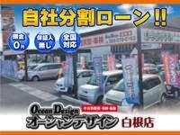 新潟の中古車販売店 オーシャンデザイン 白根店 株式会社AOZORA COMPANY