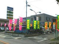 オニキス信州 (株)光洋 松本店
