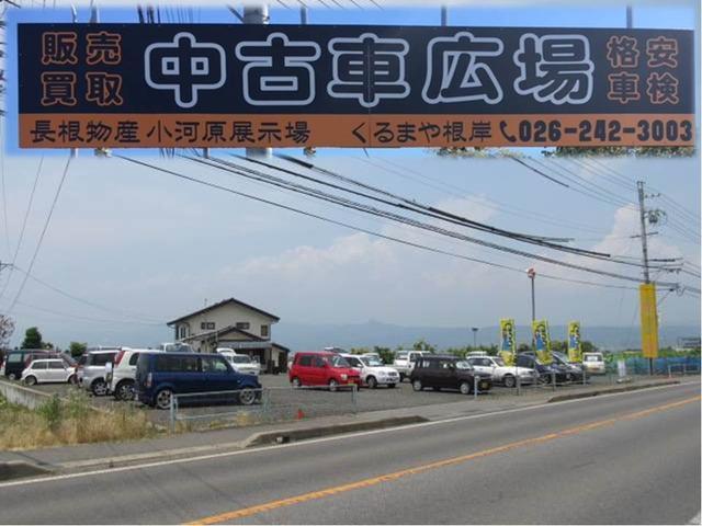 [長野県]長根物産 小河原展示場