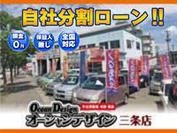 新潟の中古車販売店 オーシャンデザイン 三条店 (株)AOZORA COMPANY