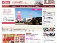 新潟の中古車販売店 軽未使用車専門店ケイバッカ白根店 (株)川内自動車