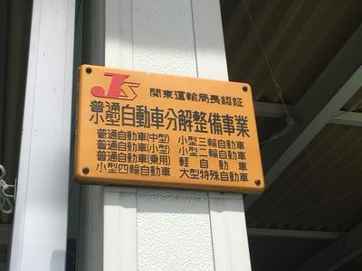 黄色い看板 認証工場です