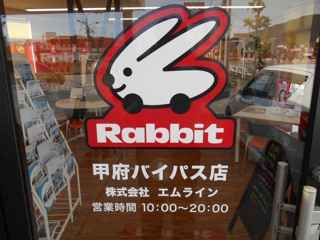 ラビット 甲府バイパス店(4枚目)
