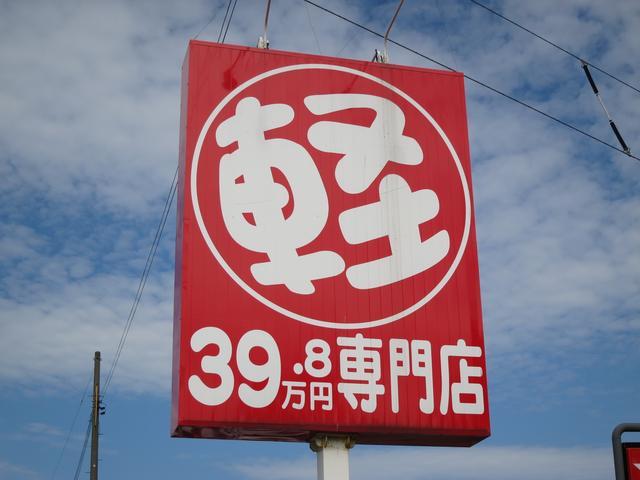 軽自動車 39.8万円専門店 ヨシチュウ(5枚目)