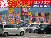 新潟の中古車販売店 軽自動車 39.8万円専門店 ヨシチュウ