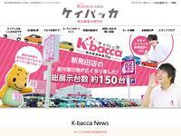 新潟の中古車販売店 軽自動車専門店ケイバッカ村上店 (株)川内自動車