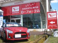 新潟の中古車販売店 カーステーション新潟 D−フォーラム