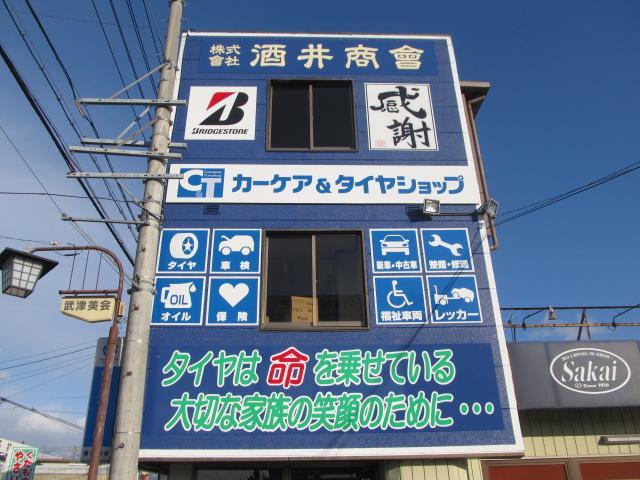 (株)酒井商会/マツダオートザムスザカ(2枚目)