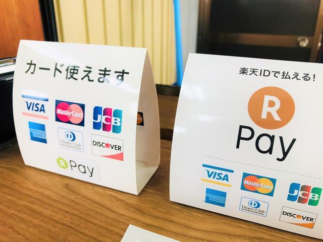 5,000円以上のお支払いはクレジットカード決済も可能です。またオートローンもご相談ください。