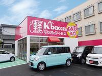 ケイバッカ小針店は人気の高い軽4WD車&届出済未使用車中心の専門店♪