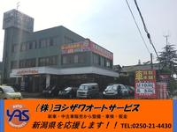 (株)ヨシザワオートサービス