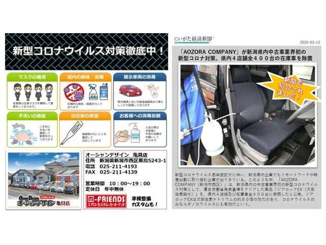 オーシャンデザイン 長岡店 株式会社AOZORA COMPANY(6枚目)