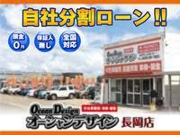 新潟の中古車販売店 オーシャンデザイン 長岡店 株式会社AOZORA COMPANY