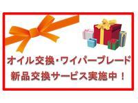 新潟県の中古車ならciel autoworks シエルオートワークスのキャンペーン値引き情報