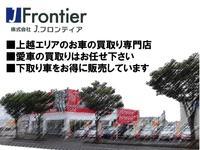 新潟の中古車販売店なら株式会社 J.フロンティア