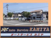 新潟の中古車販売店ならオートサービスカミヤ