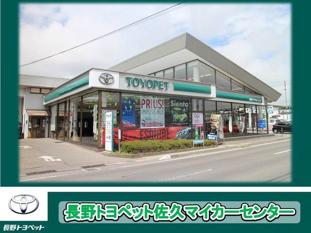 「長野県」の中古車販売店「長野トヨペット 佐久マイカーセンター」