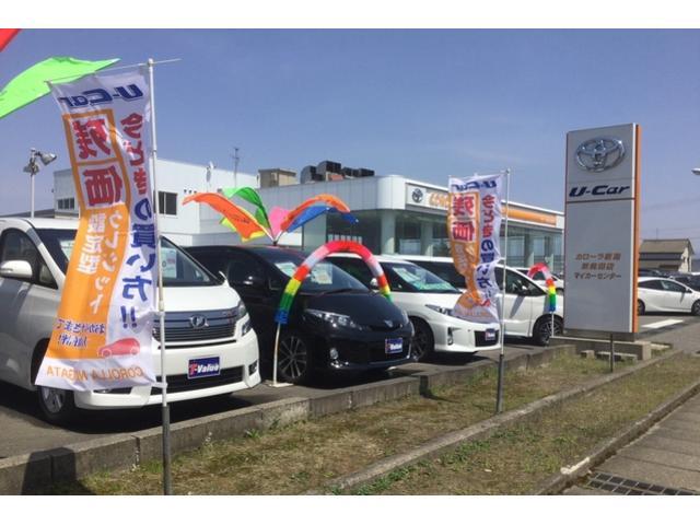トヨタカローラ新潟 U-Car新発田店(1枚目)