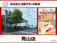 株式会社日産サティオ新潟 青山店