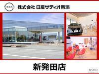 株式会社日産サティオ新潟 新発田店