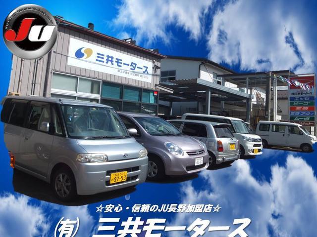 「長野県」の中古車販売店「(有)三共モータース」