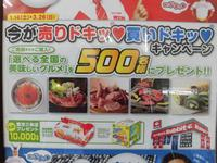 新潟県の中古車ならラビット新潟小新インター店 ONE&PEACE(株)のキャンペーン値引き情報