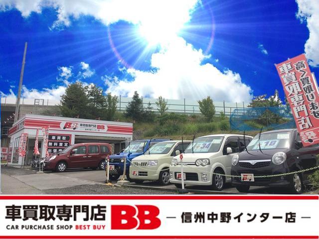 車買取専門店BB 信州中野インター店