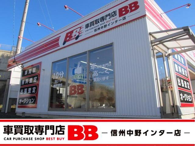 車買取専門店BB 信州中野インター店(0枚目)