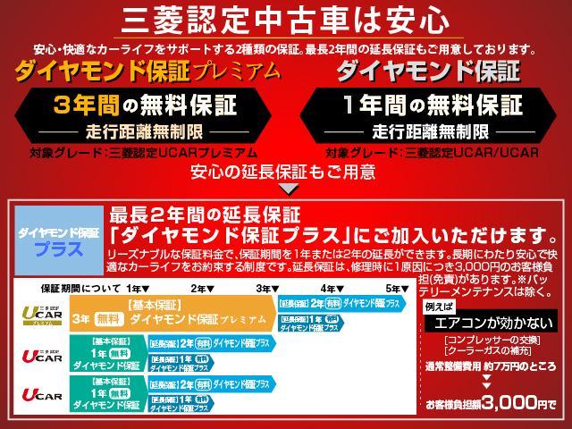 東日本三菱自動車販売(株) クリーンカー新潟東(2枚目)