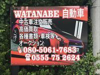 WATANABE自動車