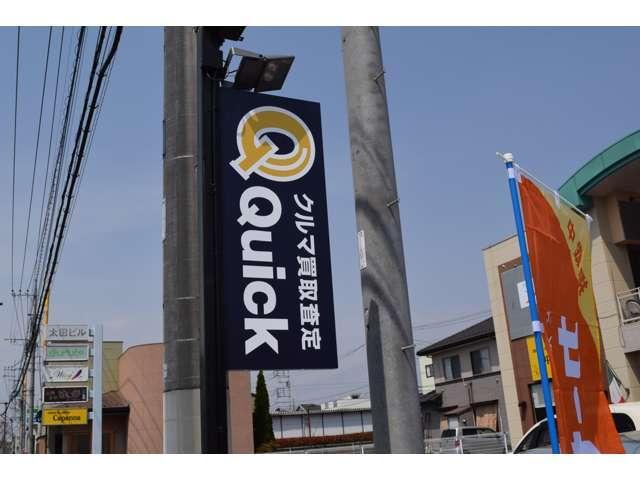 Quick 山梨店(3枚目)