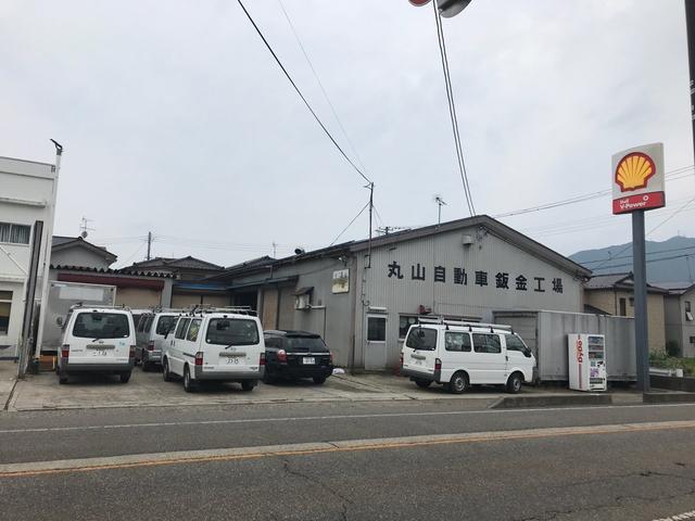 丸山自動車整備工場 (株)マルヤマ(5枚目)
