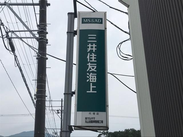 丸山自動車整備工場 (株)マルヤマ(6枚目)