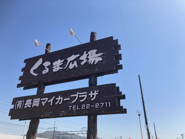 くるま広場 (有)長岡マイカープラザ(2枚目)