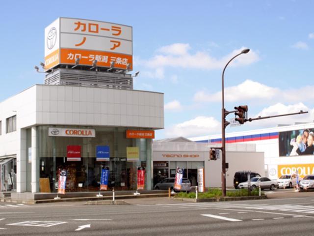 トヨタカローラ新潟(株) 三条店(1枚目)