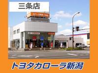 トヨタカローラ新潟(株) 三条店