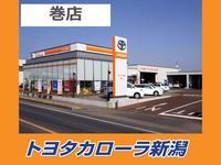 トヨタカローラ新潟(株) 巻店