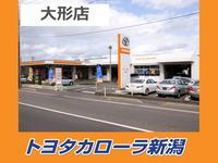 トヨタカローラ新潟(株) 大形店