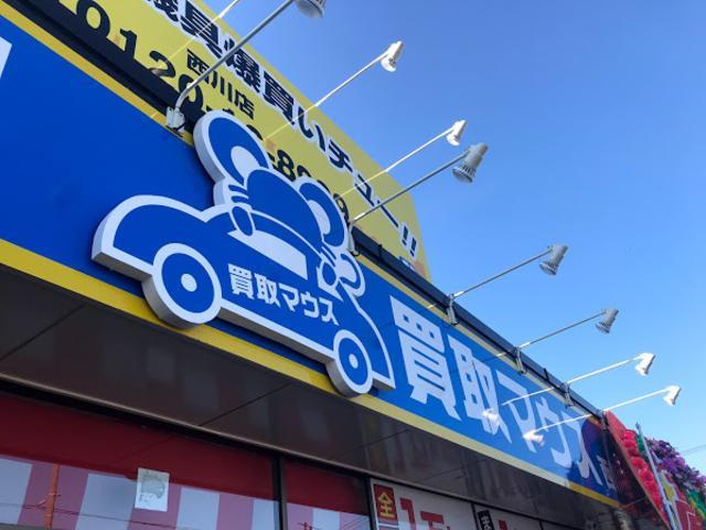 買取マウス 西川店 (株)カーセレクション(3枚目)