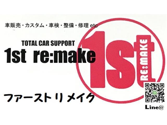 1st re:make(ファーストリメイク)