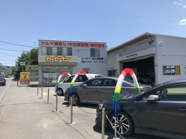 カーセブン佐久塚原店