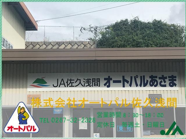 株式会社オートパル佐久浅間(0枚目)