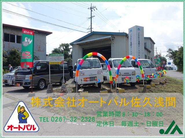 株式会社オートパル佐久浅間(1枚目)