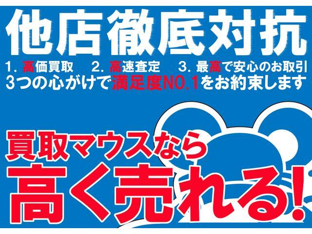買取マウス 白根店 (株)カーセレクション