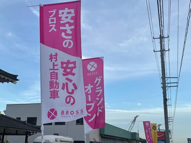 ブロス新潟 村上店 (株)G-クリエイト(4枚目)