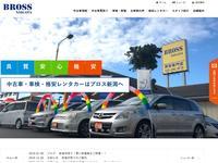 新潟の中古車販売店 ブロス新潟 女池店 (株)G−クリエイト